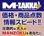 M-ZAKKA(MAN-ZOKUショッピング)